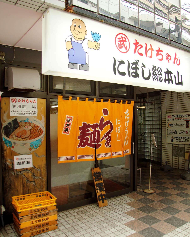 駅近くの路地にある。店頭からは煮干しの心地いい香りが漂っている。