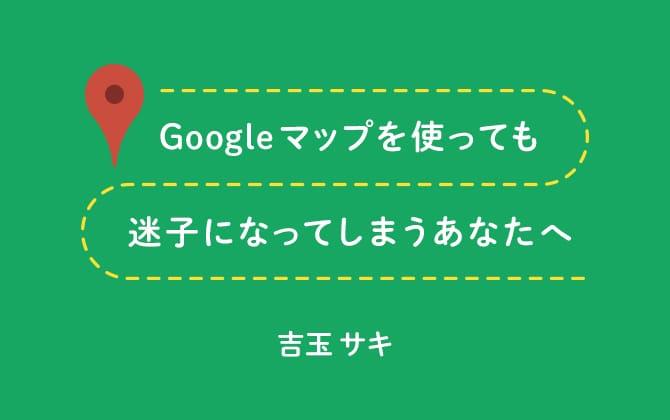 googlemap_heroC
