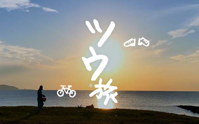 tsu_tabi_heroC