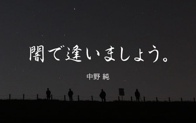 yamiaruki_heroC