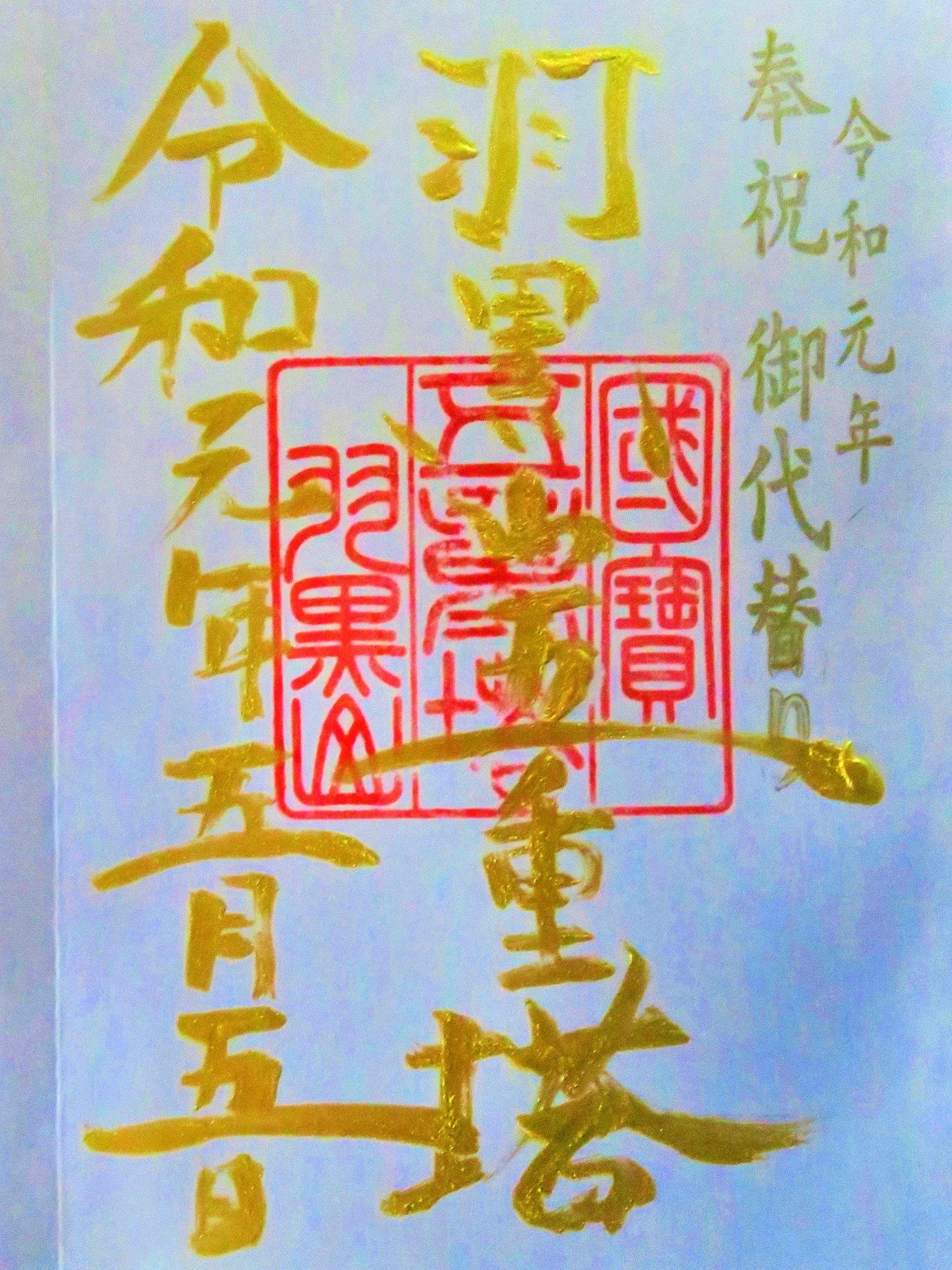 5の付く日にいただける金文字のご朱印は、11月25日までの期間限定。