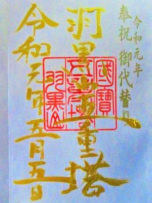羽黒山五重塔01