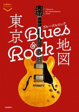 東京ブルーズ&ロック地図