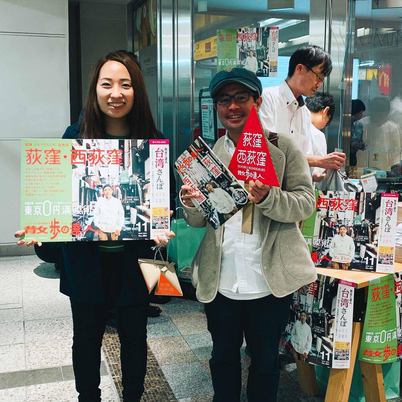 荻窪さんぽを一緒に作った町中華探検隊の半澤さんと。デモ販売が始まって2時間ほどでテトラパックの配布が終了。