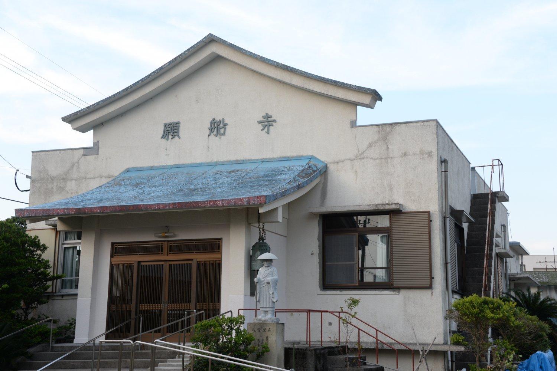 海風対策なのか壁一枚の破風がとても合理的な願船寺。