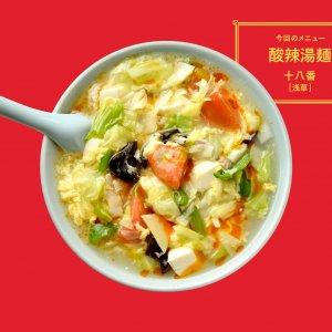 第1回 「酸辣湯麺」/十八番[浅草]