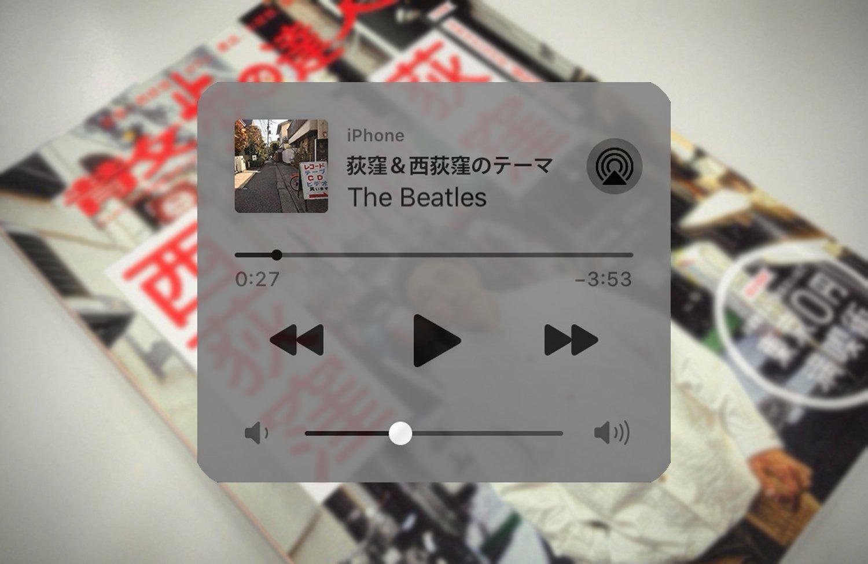 独断と偏見で、荻窪&西荻さんぽのテーマ曲を選んでみた