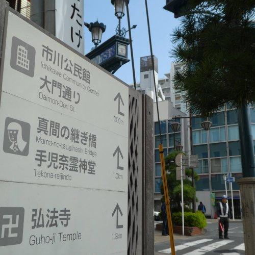 千葉県・市川市の気になる地名さんぽ ~難読地名を追う!~