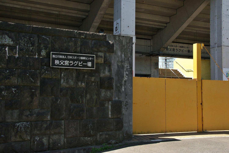 秩父宮ラグビー場建設前は女子学習院だった。戦災で校舎は焼失し、当時の石塀が一部現存する。