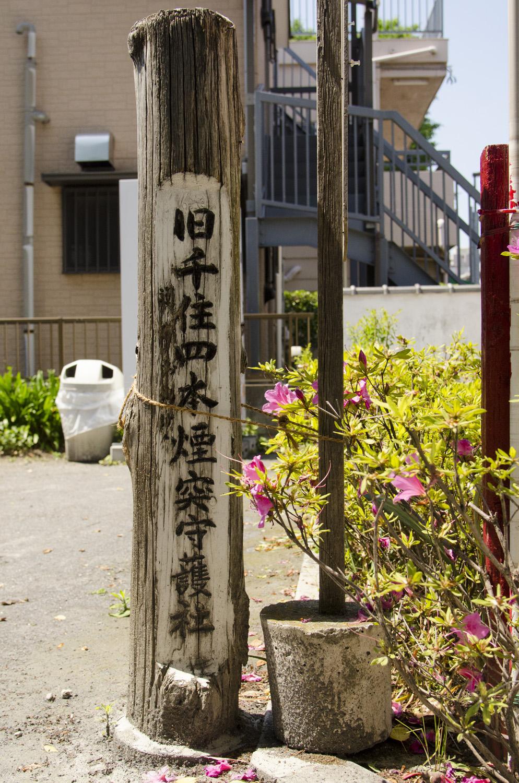 商売繁盛祈願のために東京電力が「元宿 堰稲荷神社」を守護社とした名残の碑。