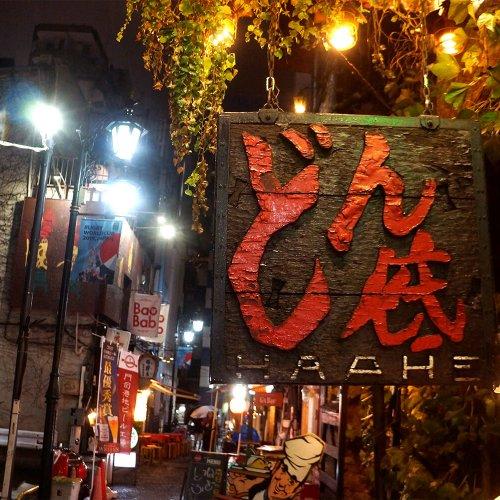 新宿『どん底』~黒澤明や三島由紀夫が愛した、文化の街・新宿の老舗~