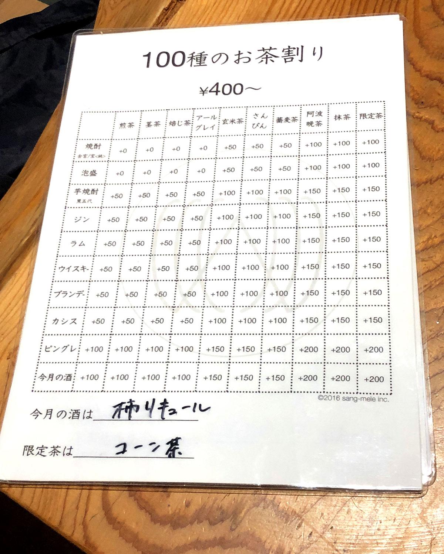 茶とお酒の組み合わせは10×10=100種。