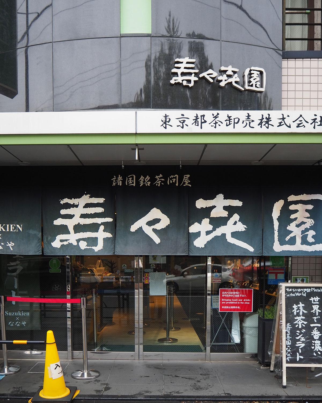 壽々喜園 浅草本店(すずきえん あさくさほんてん)
