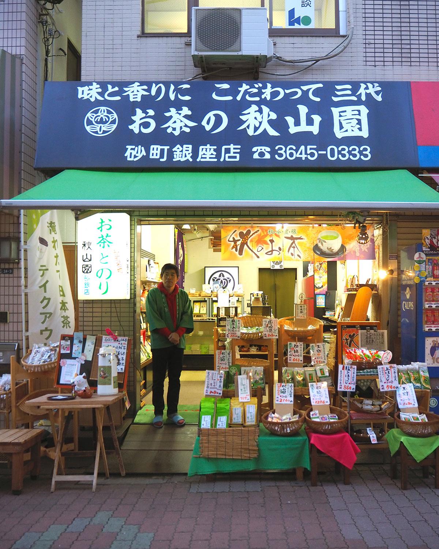 お茶の秋山園 砂町銀座店