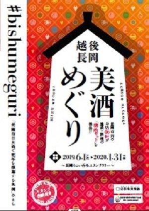 nagaoka sake3-2