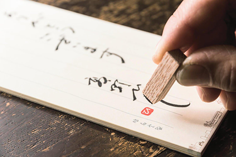 署名の最後に添えるカジュアルゴム印、なごみ文具かなシリーズ1100円。