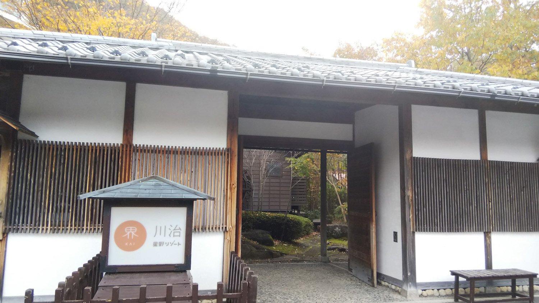 『界 川治』の玄関口。11月下旬に撮影。和テイストの建物と、山々の景色がよくなじむ。