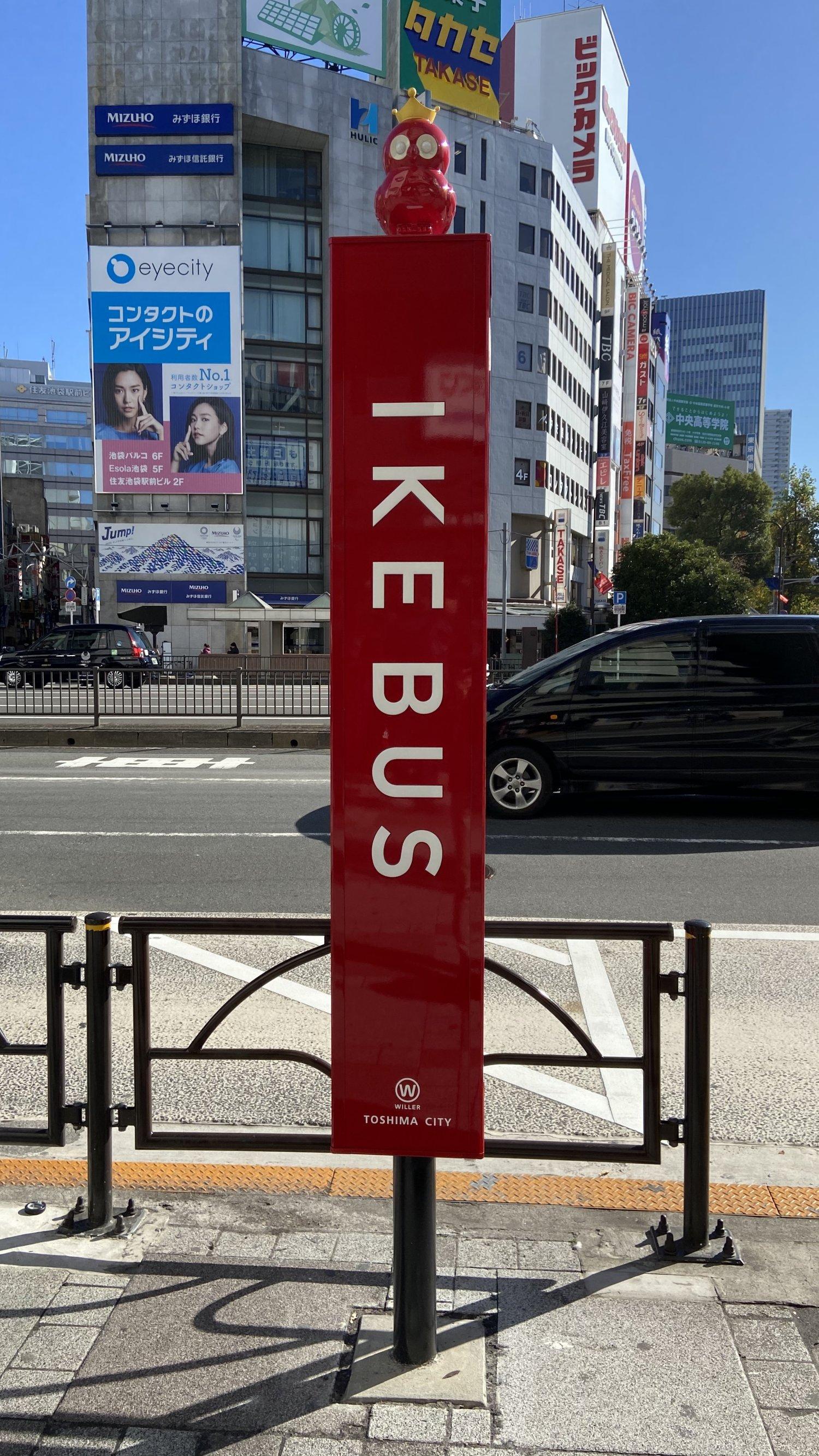 イケバスのバス停。トータルデザインを感じます。