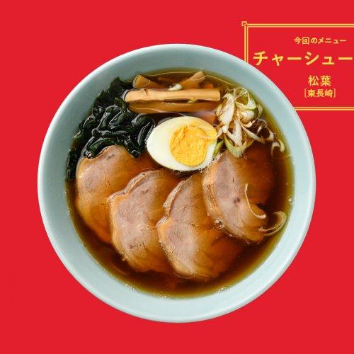 第3回「チャーシューメン」/松葉[東長崎]
