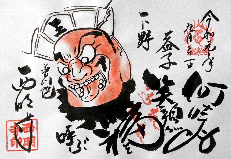 「笑いエンマ両面」1000円