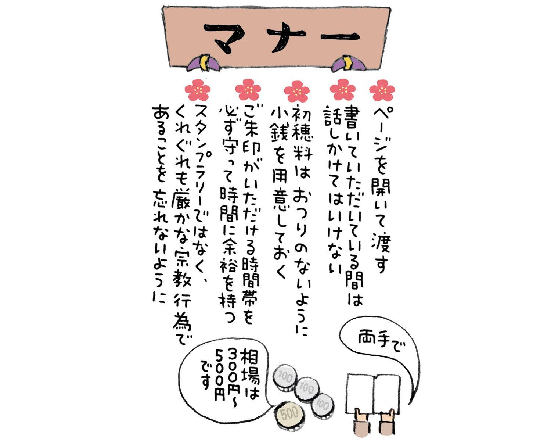 御朱印帖03