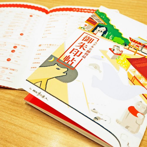 1月号の付録「ステキな御利益 御朱印帖」はこう使え! ~東京おもしろご朱印さんぽ~