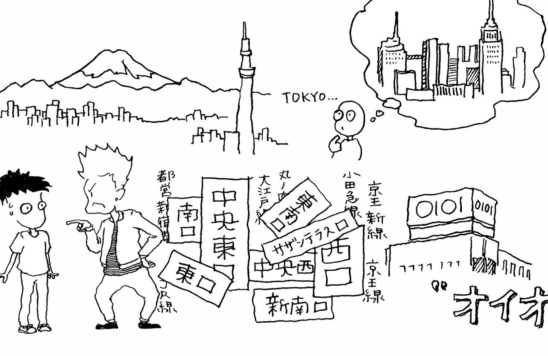 田舎者の上京ブルース 〜地方出身者に贈るメランコリックなエピソード集〜