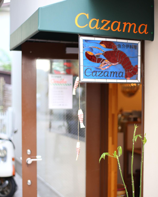 魚介伊料理 Cazama03