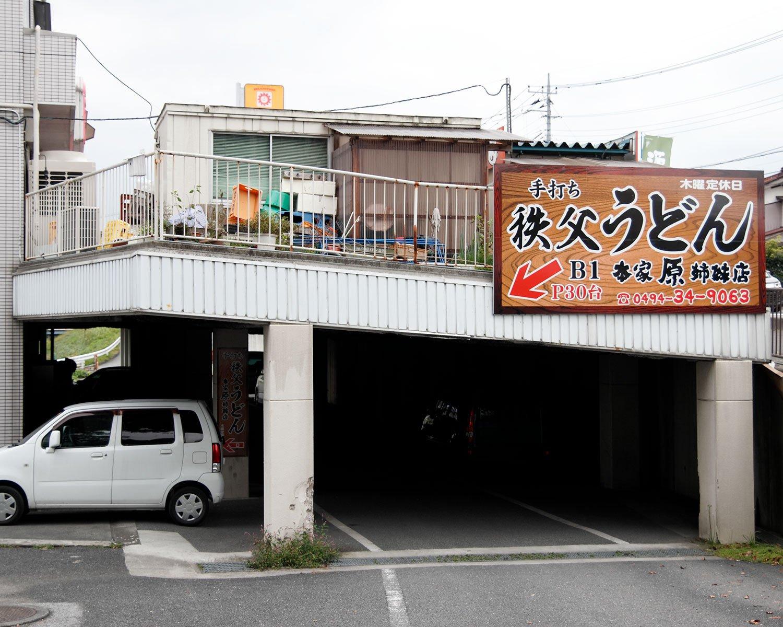 手打ち秩父うどん-本家原姉妹店04