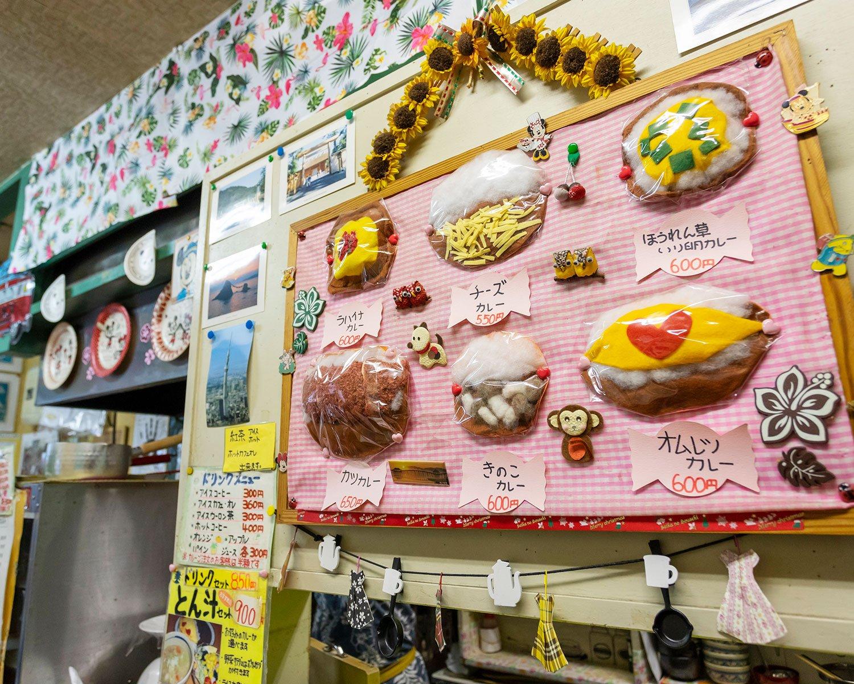 妻・美津子さん謹製のフェルトの縫いぐるみが品書き。