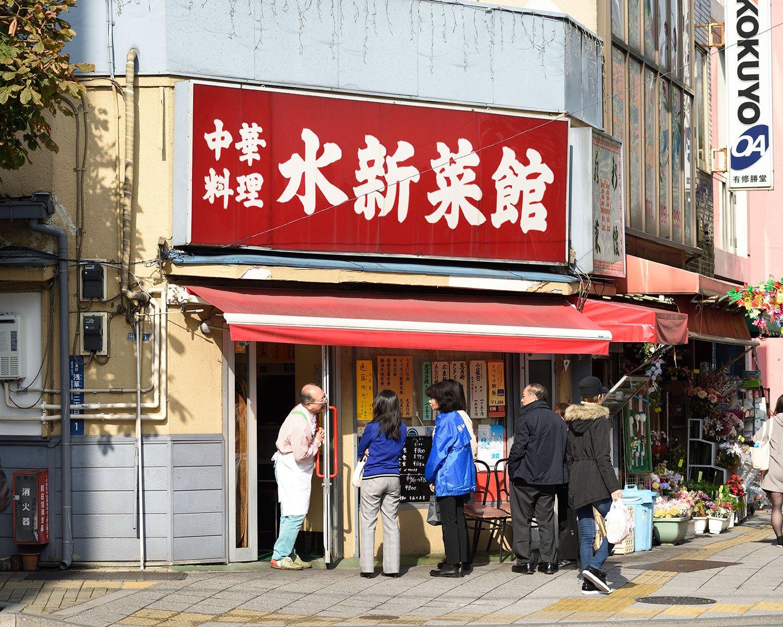 江戸通りにあるひときわ目立つ看板の『水新菜館』。ランチ時はいつも行列ができている。