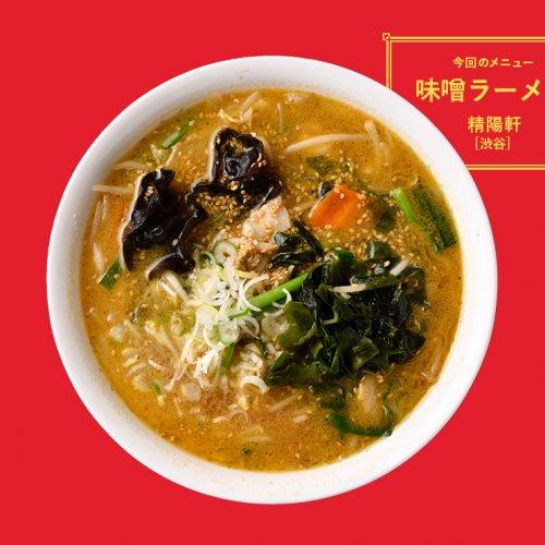 第4回「味噌ラーメン」/精陽軒[渋谷]