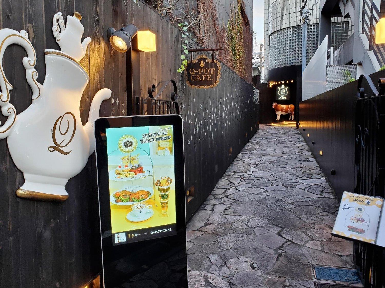表参道のとんかつの『まい泉』青山本店のある、通称まい泉通りから石畳の路地を入った奥にある少し分かりにくい隠れ家的な『Q-pot CAFE.』