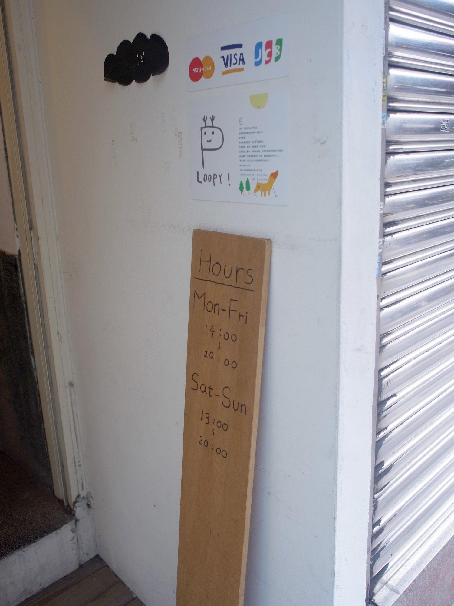 店の入り口を見逃さないようにご注意。