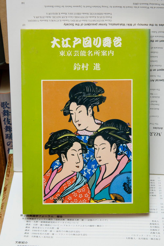 『大江戸回り舞台』には、歌舞伎の演目にゆかりの場所や町の案内が書かれている。
