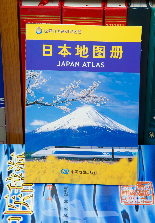 表紙に富士山と謎な新幹線もどきを合成しちゃった日本地図、『日本地図册』1890円。