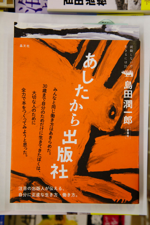 『あしたから出版社』島田潤一郎、1650円。ひとり出版社・夏葉社を立ち上げた作者の自伝。若い人に読んでほしい。