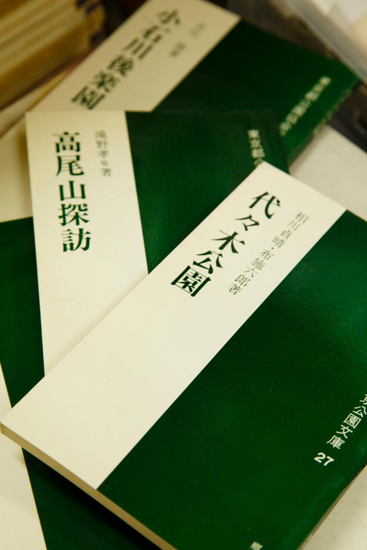 1980年に刊行開始した『東京公園文庫』シリーズ420~648円。