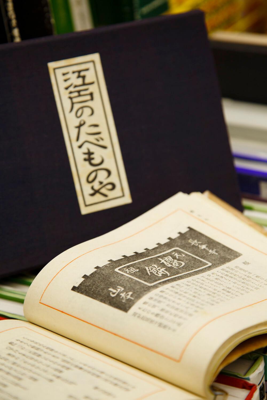 大正15年(1926)刊行の江戸名物集を主体に再編した『江戸のたべものや』9180円。こちらは姉妹店で見つけた。