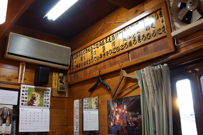寿司メニューの木札が残っていたり