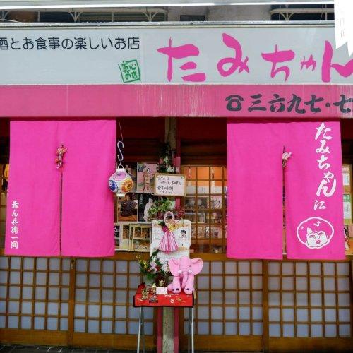 """ピンク色に包まれた居酒屋「たみちゃん」で""""立石のお母さん""""を見つける"""