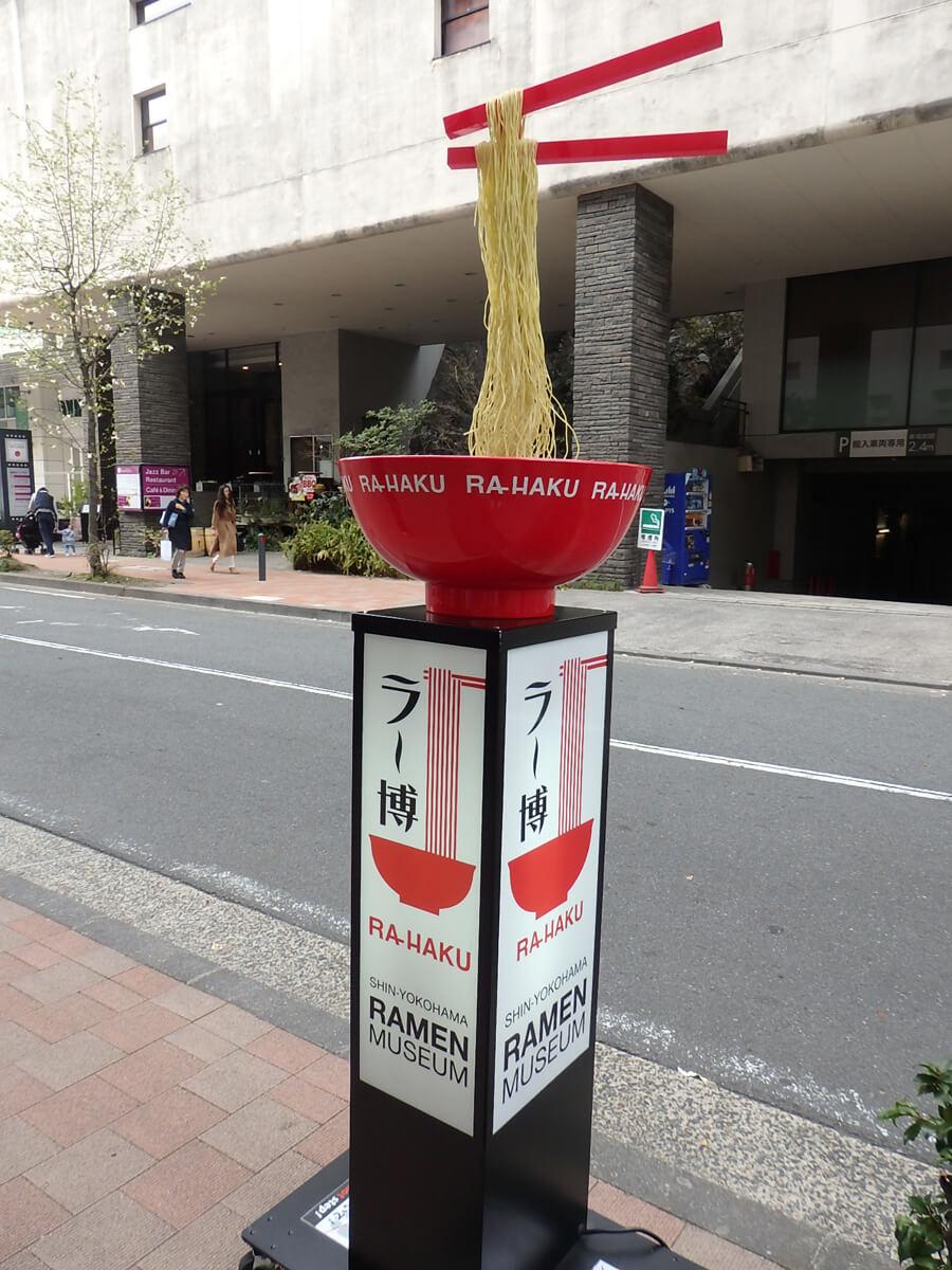 ビヨンビヨンラーメン(横浜ラーメン博物館の看板・2017年撮影)