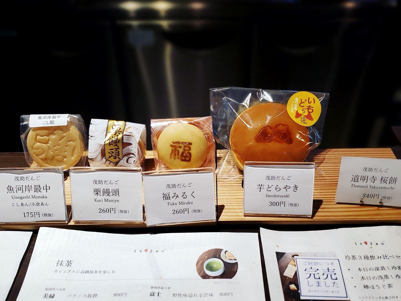 ShiZen Tea5
