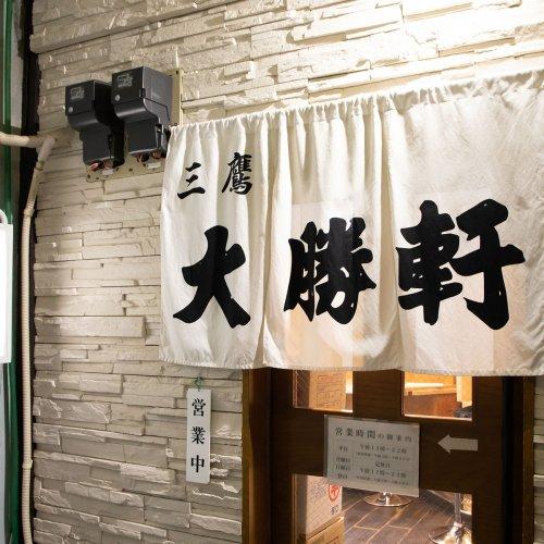 『三鷹 大勝軒』で、煮干しダシが香るしょうゆラーメンを味わう