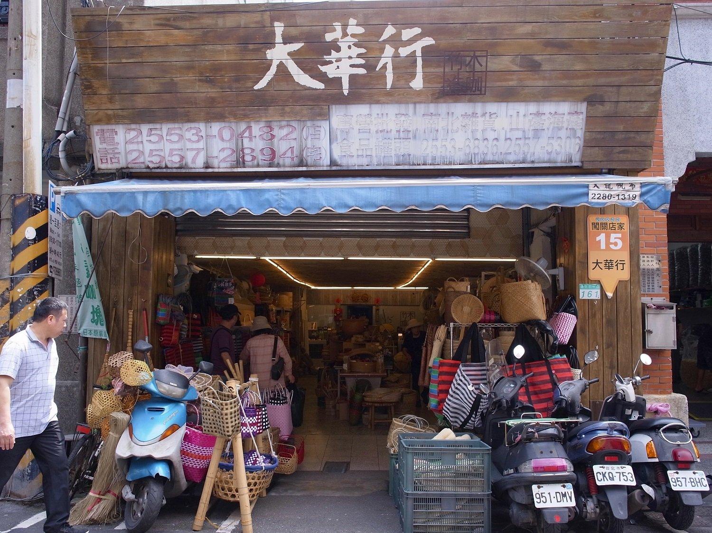 大華行 台湾雑貨