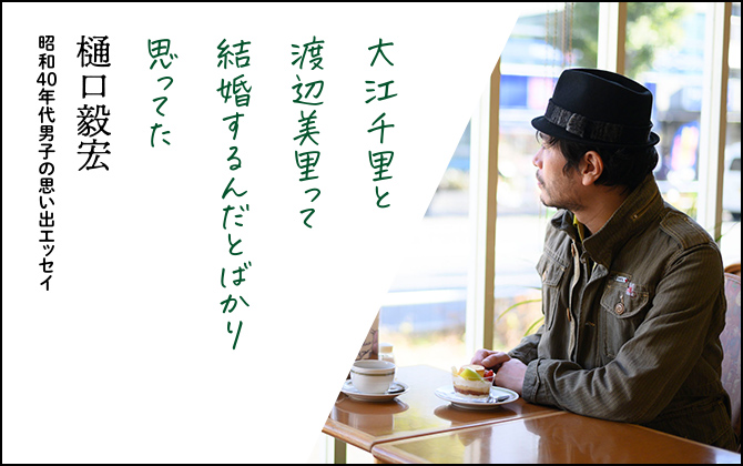 higuchi_heroC
