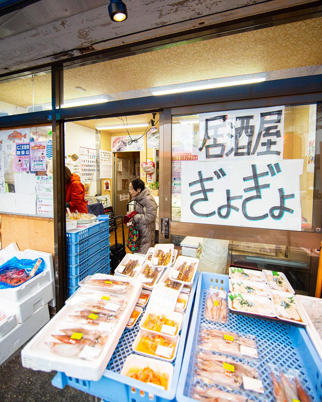 刺し身、総菜も販売する魚屋の奥に潜む。