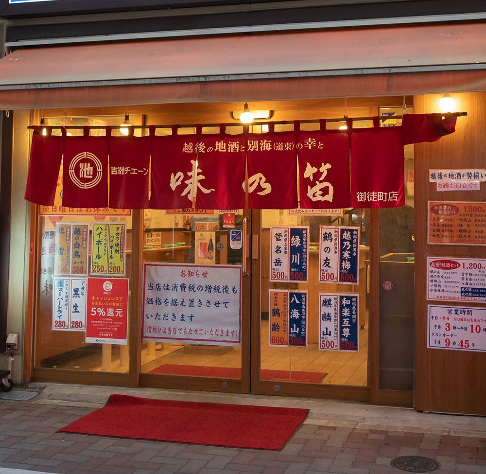 新潟の地酒と北海道の魚が安い! せんべろの店『味の笛 御徒町本店』でサクッと飲む