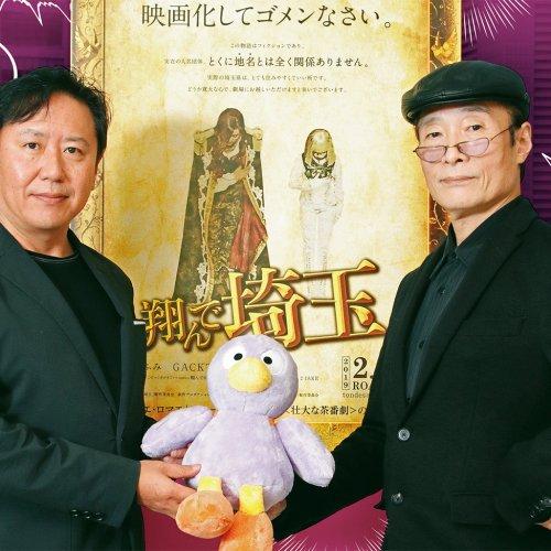 『翔んで埼玉』監督・武内英樹×原作者・魔夜峰央 インタビュー