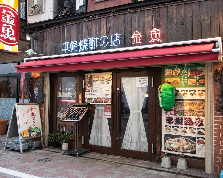 本格焼酎の店 金魚